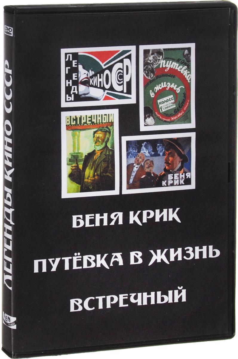 Беня Крик / Путёвка в жизнь / Встречный беня крик трубка коммунара dvd