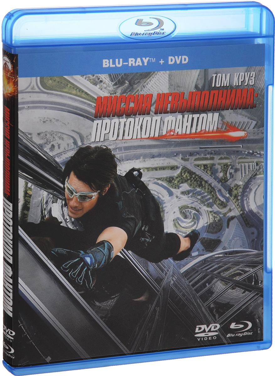Миссия невыполнима. Протокол Фантом (Blu-ray + DVD) расиел итан