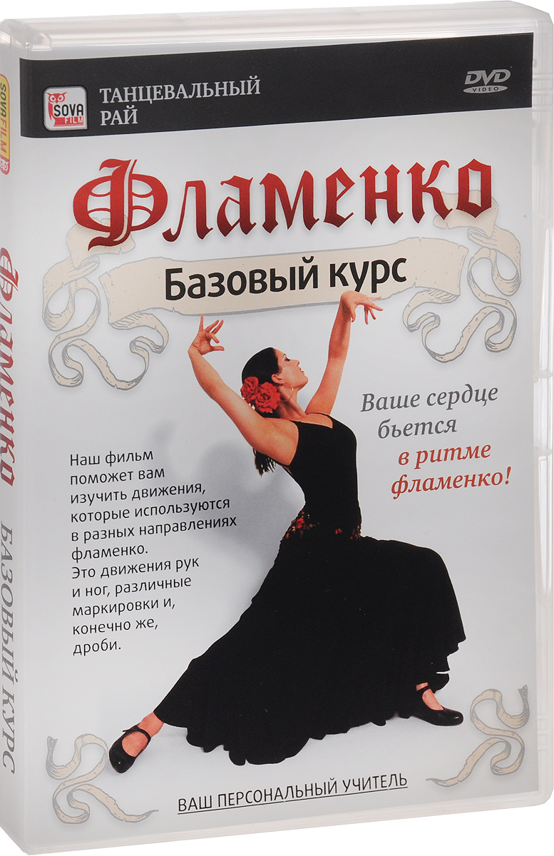 Zakazat.ru Фламенко: Базовый курс