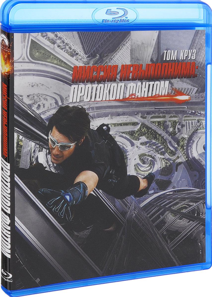 Миссия невыполнима. Протокол Фантом (Blu-ray)