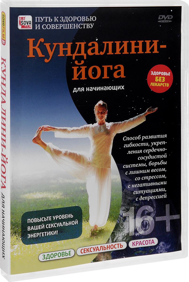 Кундалини-йога для начинающих визитница женская mitya veselkov цветущая аллея цвет розовый vizit 305