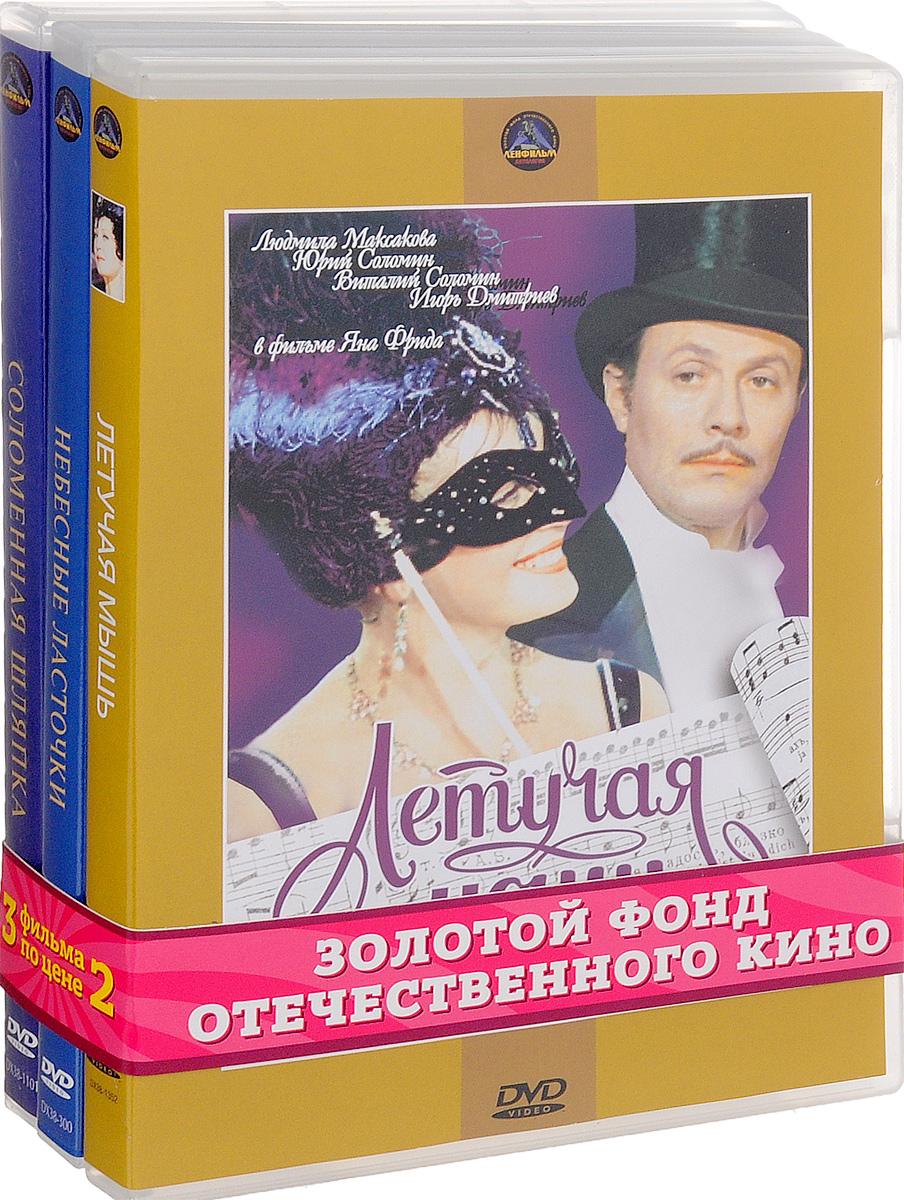 3=2 Музыкальная комедия: Соломенная шляпка. 01-02 серии / Небесные ласточки. Летучая мышь. (3 DVD)