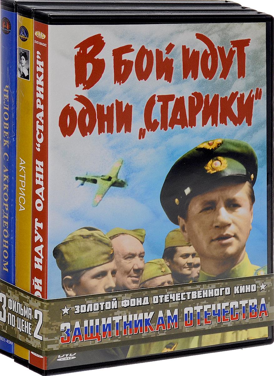 """3=2 Защитникам отечества: В бой идут одни """"старики"""" / Актриса / Человек с аккордеоном (3 DVD)"""