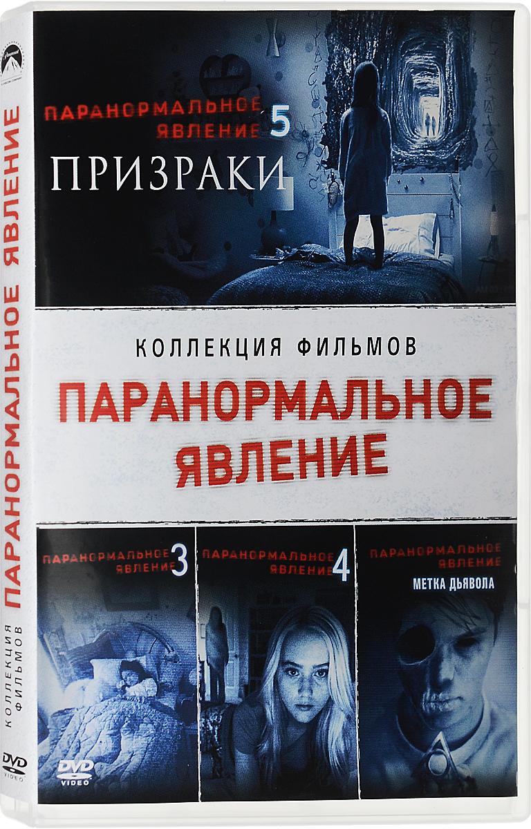 Паранормальное явление 3 / Паранормальное явление 4 / Паранормальное явление 5: Призраки / Паранормальное явление: Метка дьявола (4 DVD) видеодиски нд плэй экстрасенсы dvd video dvd box