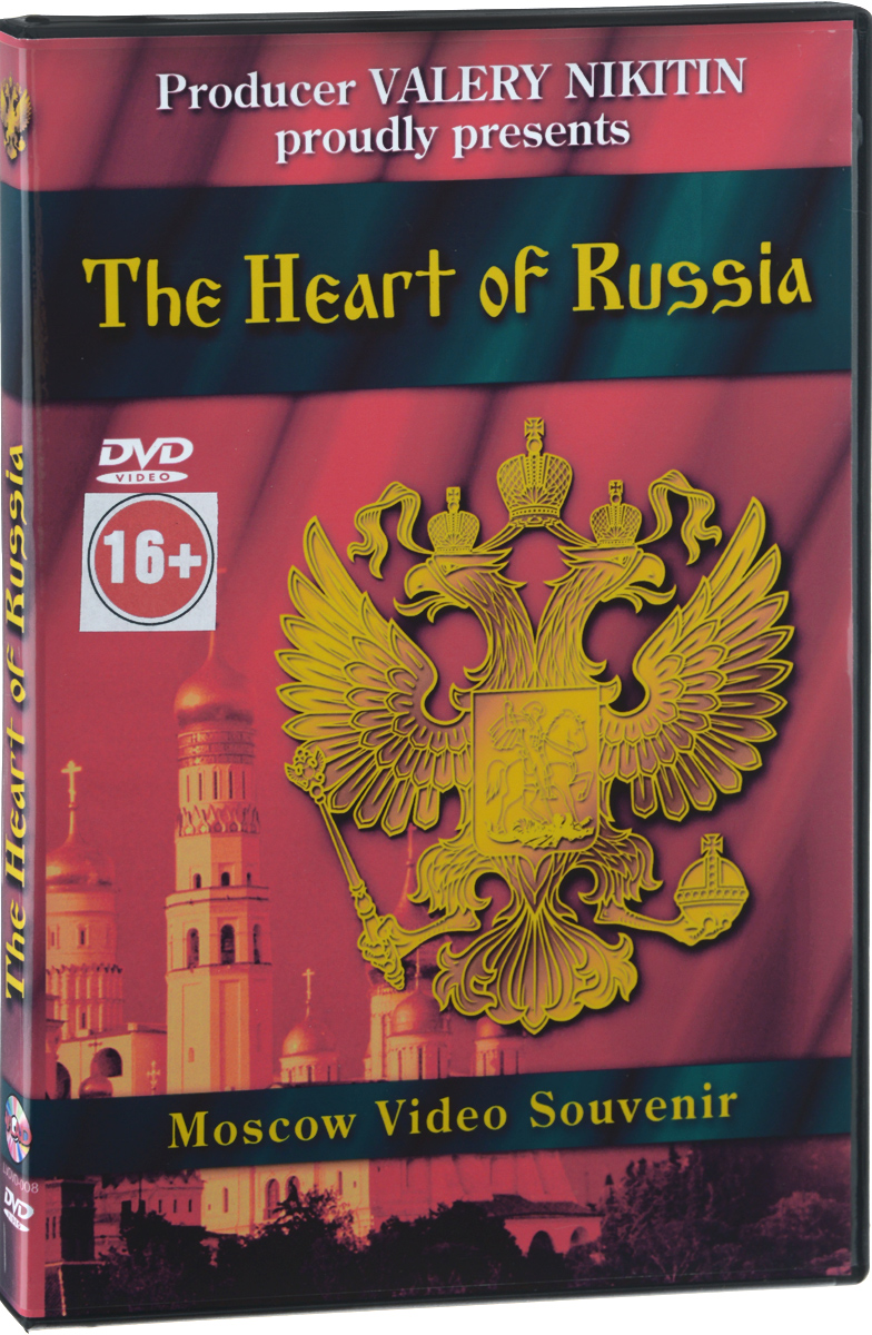 The Heart Of Russia: Moscow Video Souvenir сборник статей resonances science proceedings of articles the international scientific conference czech republic karlovy vary – russia moscow 11–12 february 2016