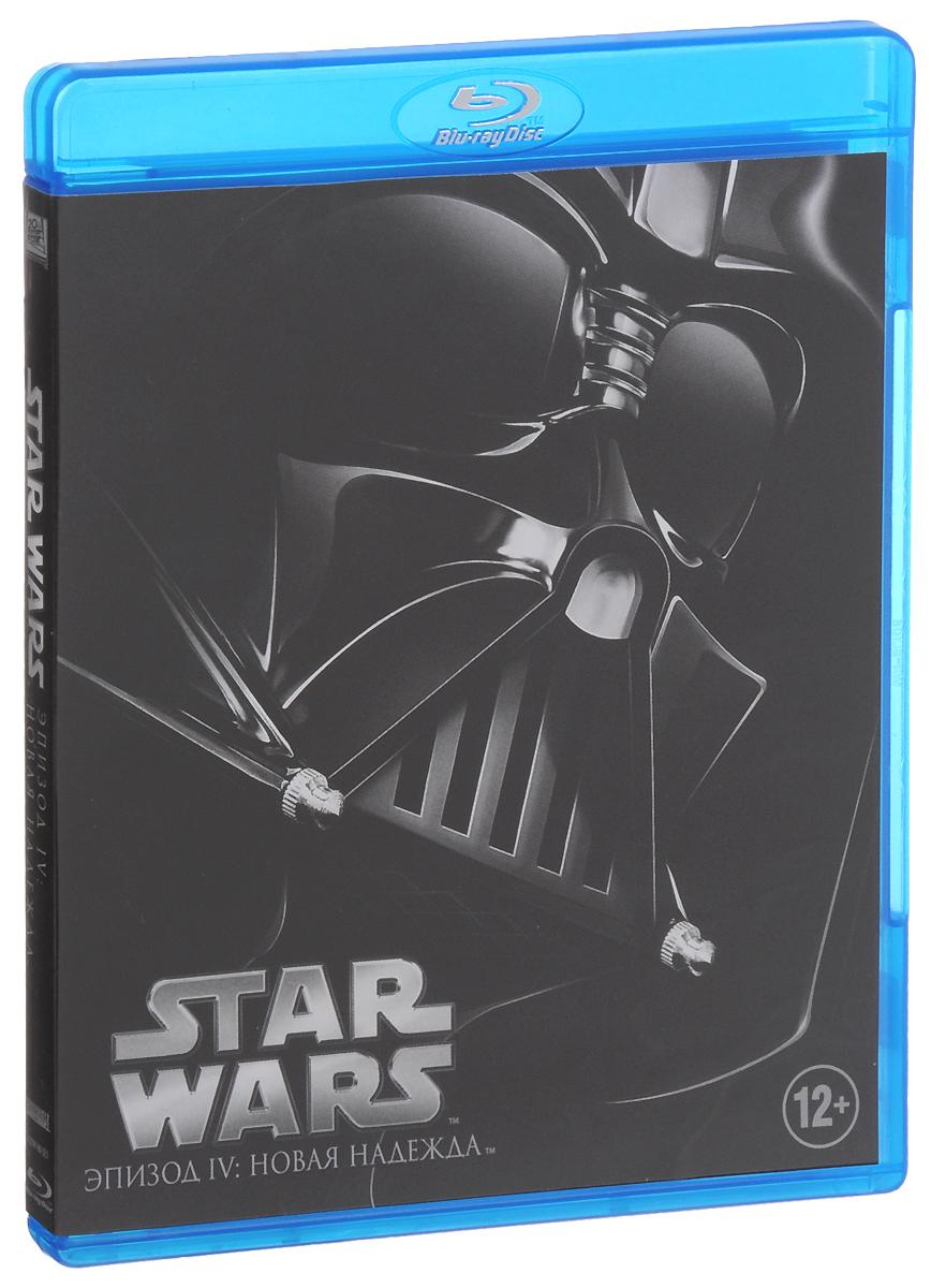 Звездные войны: Эпизод IV: Новая надежда (Blu-ray) звездные войны эпизод iv новая надежда