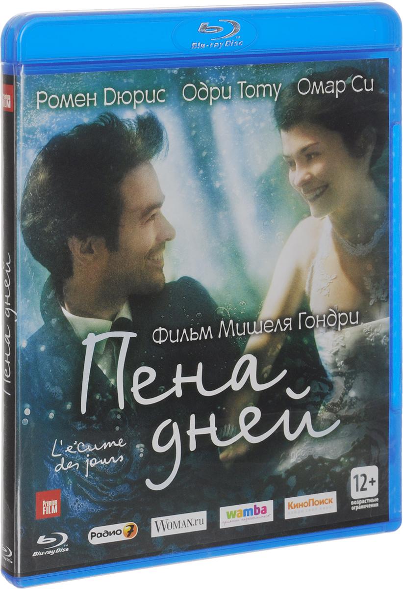 Пена дней (Blu-ray)