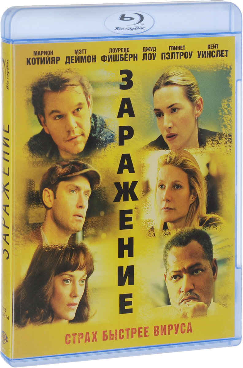 Заражение (Blu-ray)