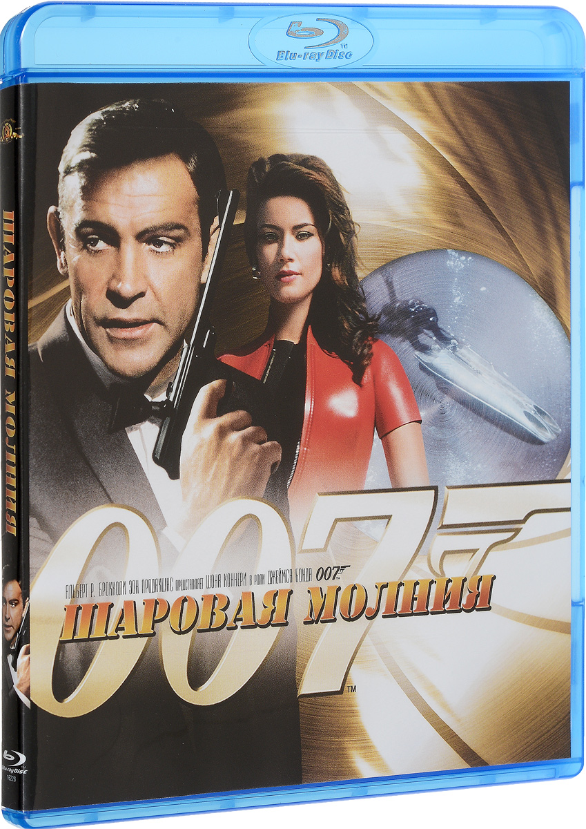 Шаровая молния (Blu-ray)