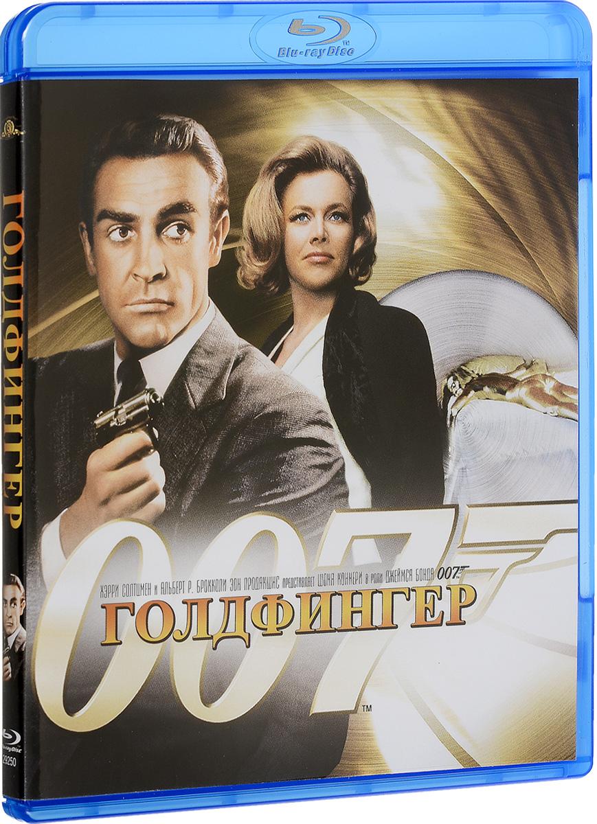 Голдфингер (Blu-ray) георгий лопатин в тылу врага