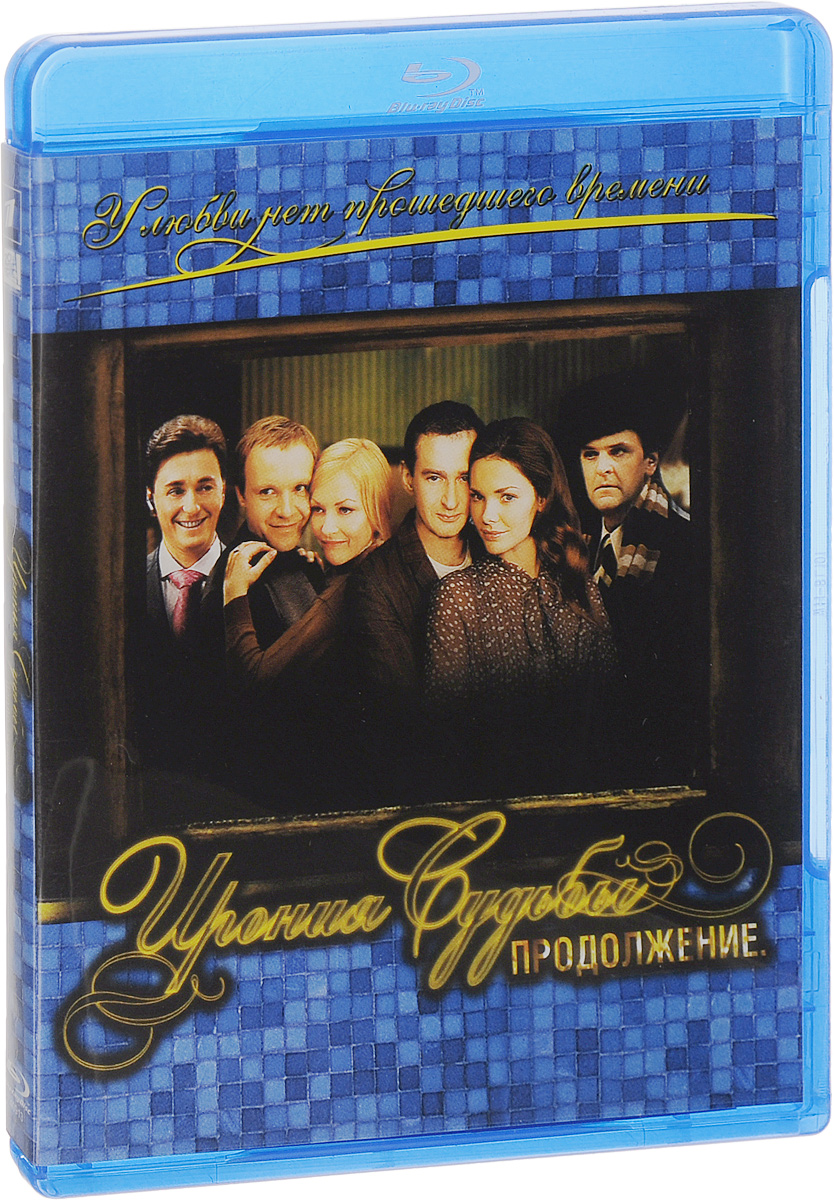 Ирония судьбы: Продолжение (Blu-ray)