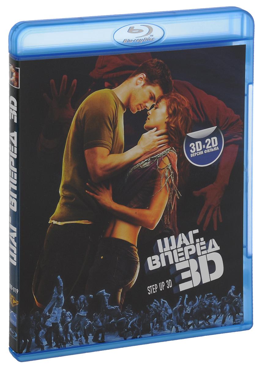 Шаг вперед 3 3D и 2D (Blu-ray)