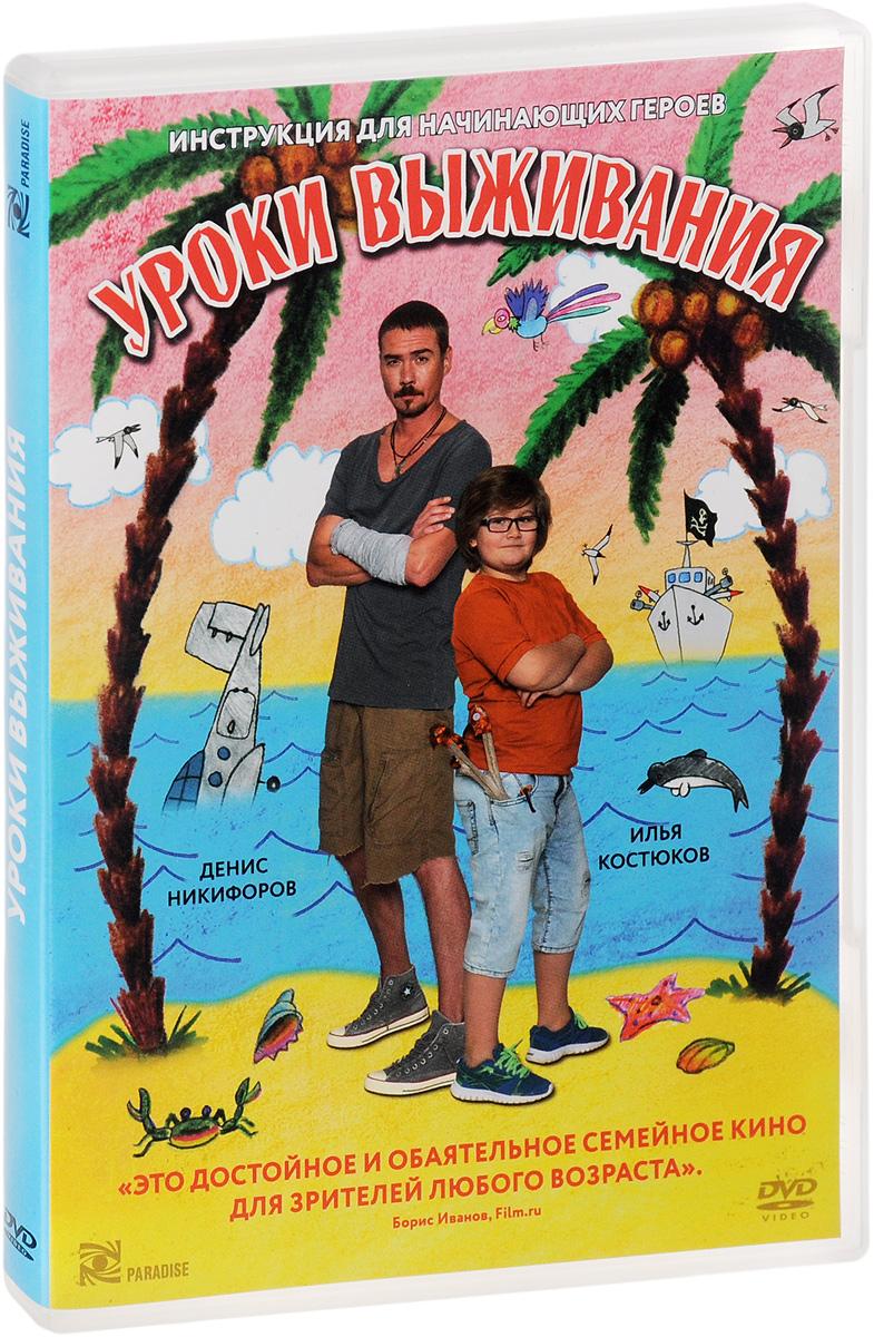 Женя Аистов - брутальный красавец и лихой летчик. Он знает толк в жизни и женщинах, ценит свободу и… не любит детей. Когда-то он был командиром воздушного судна, а ныне управляет маленьким самолетом, доставляющим грузы на экзотический курорт. Однажды он терпит крушение на необитаемом острове. Но самое ужасное, что вместе с ним на острове оказывается 8-летний мальчишка, смешной и занудливый Коля. Так началась эта веселая