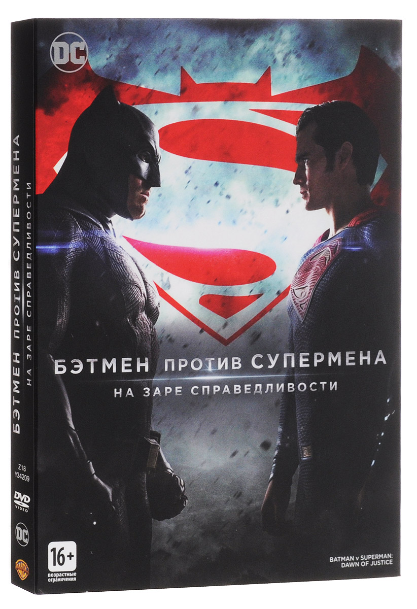 Бэтмен против Супермена: На заре справедливости бэтмен против супермена на заре справедливости 3d blu ray