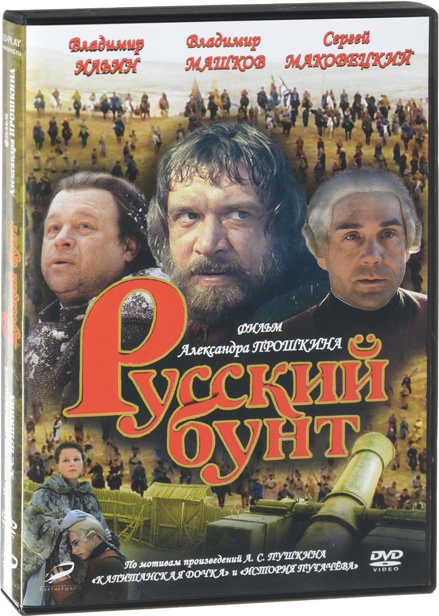 Русский бунт я беглый каторжник