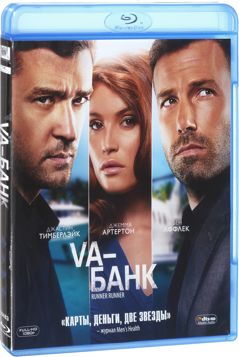 Va-банк (Blu-ray) remington s1510