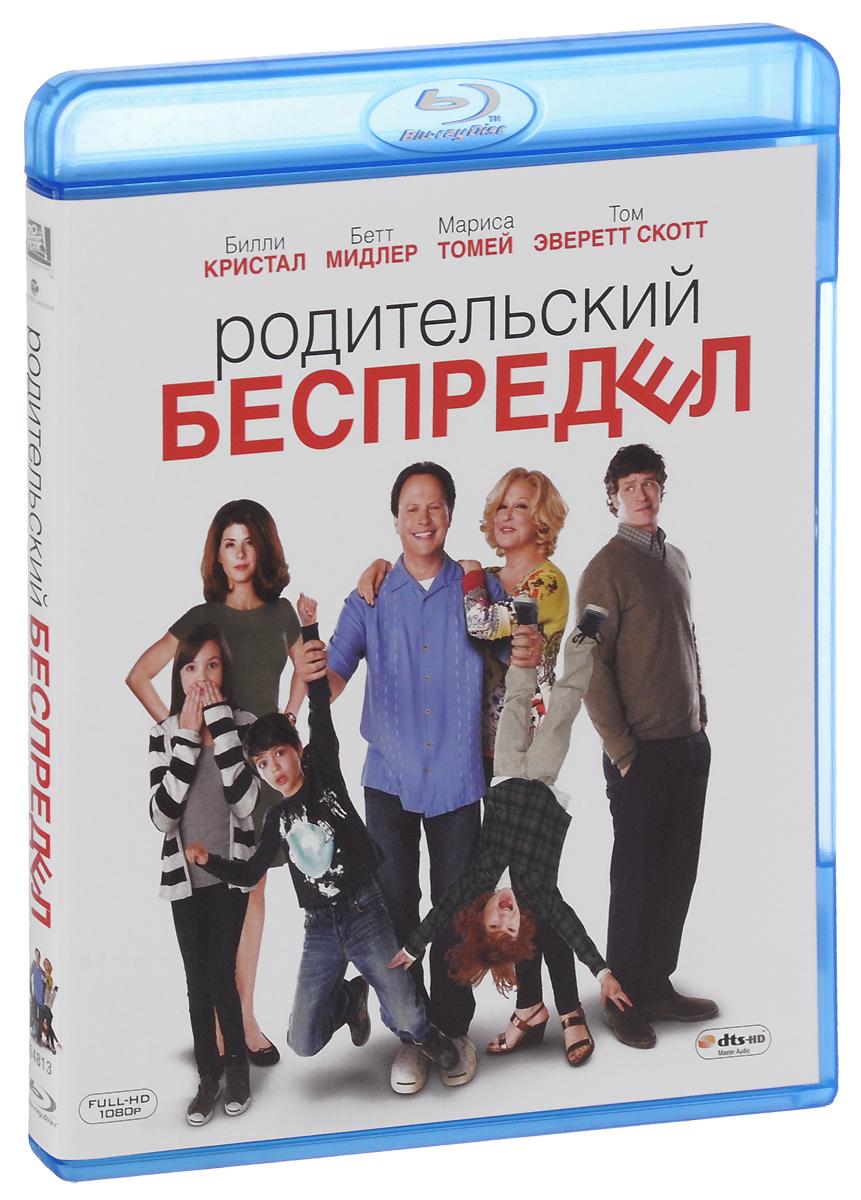 Родительский беспредел (Blu-ray)
