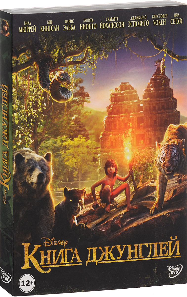 Знакомая с детства история маленького мальчика Маугли, потерявшегося в джунглях и воспитанного стаей диких волков, возвращается! Сюжет, впервые рассказанный в самом знаменитом приключенческом произведении Редьярда Киплинга и увековеченный в классическом анимационном фильме Disney 1967 года, обретает новое воплощение в захватывающем полнометражном художественном фильме Disney