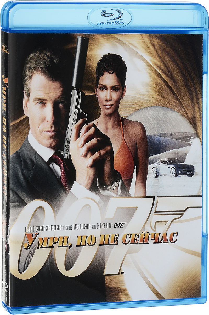 Умри, но не сейчас... (Blu-ray)