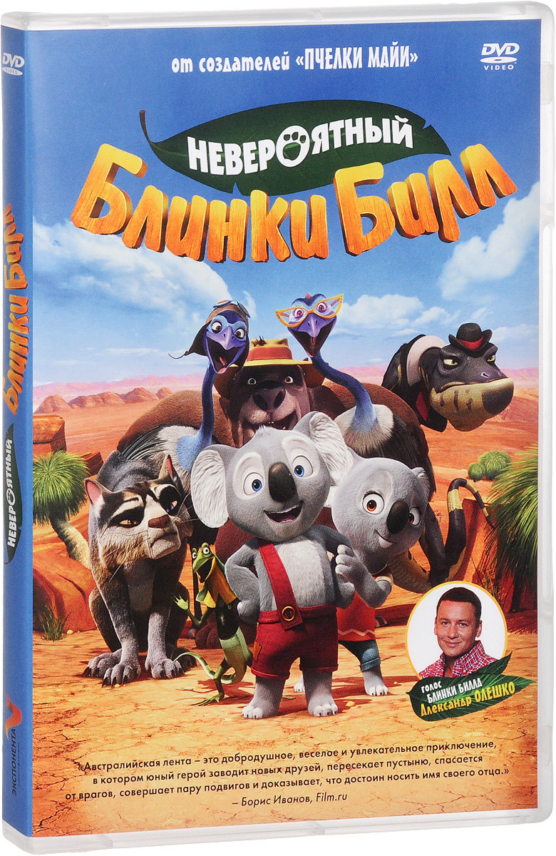 Блинки Билл — очаровательный и озорной медвежонок-коала, который никого не боится и никогда не сдается. Вместе с друзьями — веселой ящерицей и добрыми страусами Эму — ему надо преодолеть миллион опасностей в диких джунглях, чтобы найти пропавшего отца.Новые герои, яркий красочный мир экзотического континента и настоящее большое приключение!