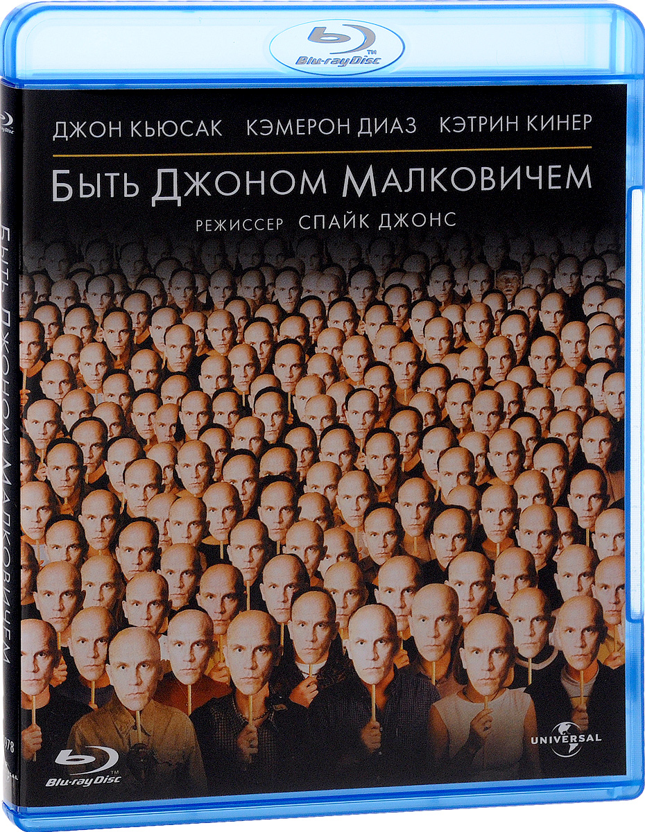 Быть Джоном Малковичем (Blu-ray) роберт крейг грязные танцы