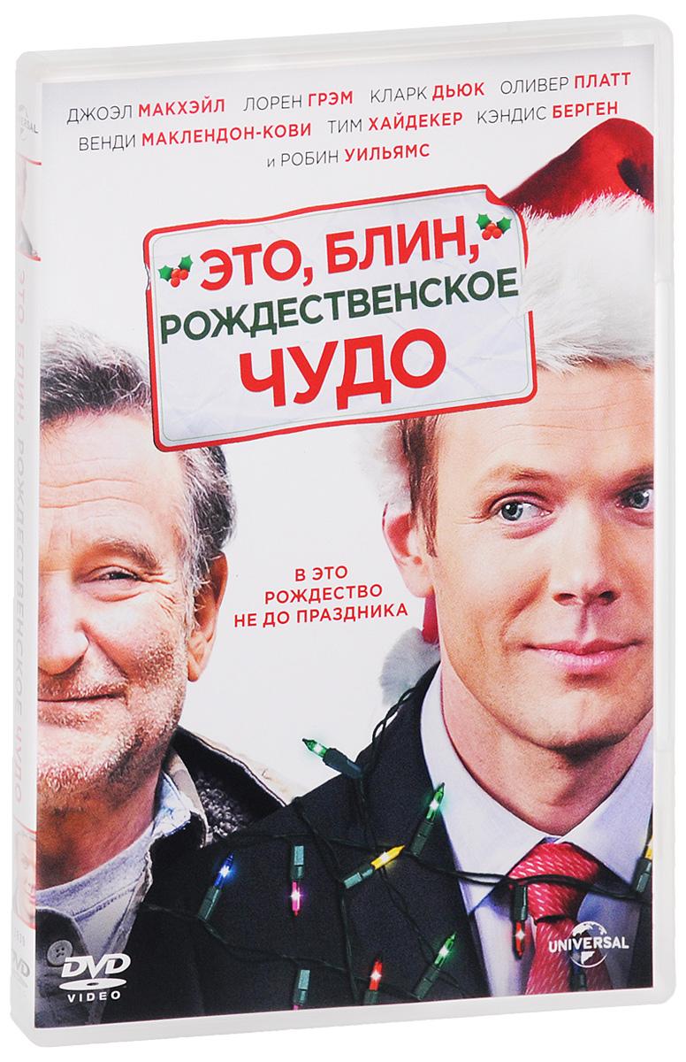 Zakazat.ru Это, блин, рождественское чудо