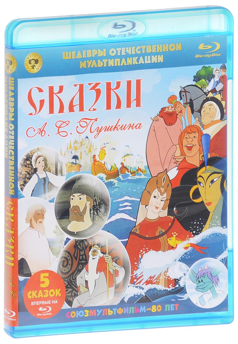 Шедевры отечественной мультипликации. Сказки А. С. Пушкина (Blu-Ray)