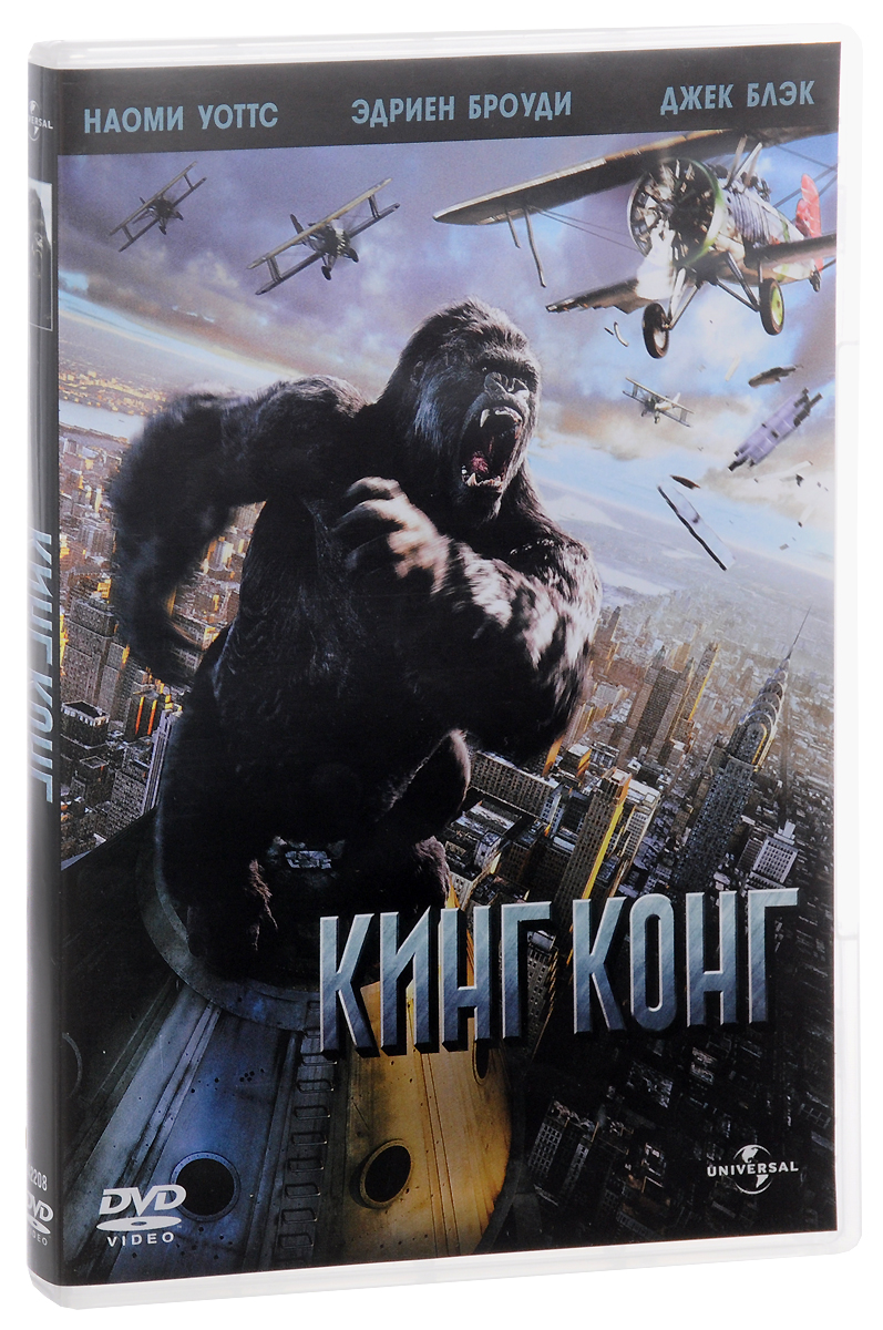 Кинг Конг (2005) DVD-video (DVD-box) ND