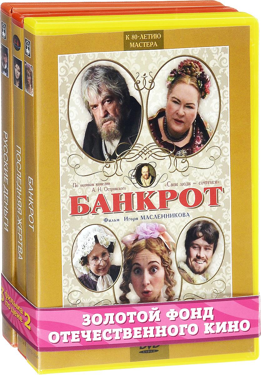 3=2 Экранизация произведений Островского А.: Русские деньги / Последняя жертва / Банкрот (3 DVD)