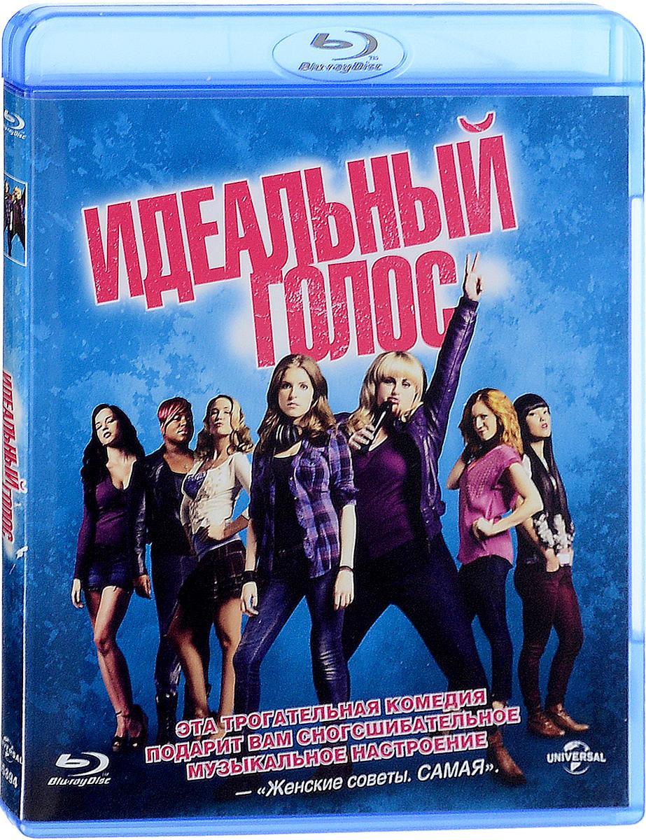 Идеальный голос (Blu-ray)