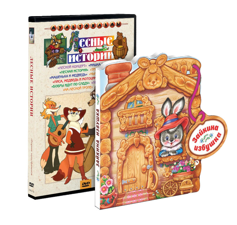 Лесные истории (DVD + книга) рождественская история dvd книга