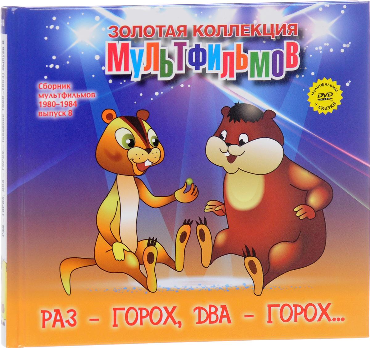 Сборник мультфильмов 1980-1984: Выпуск 8: Раз - горох, два - горох