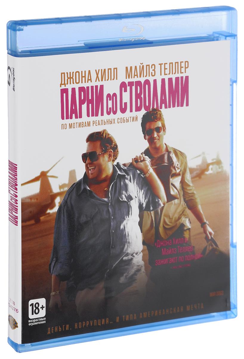 Парни со стволами (Blu-ray) lacywear блузка dg 42 vzv
