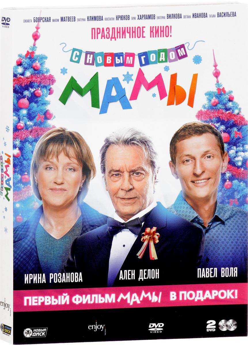 С новым годом, мамы! / Мамы (2 DVD) диск dvd смурфики 2 пл