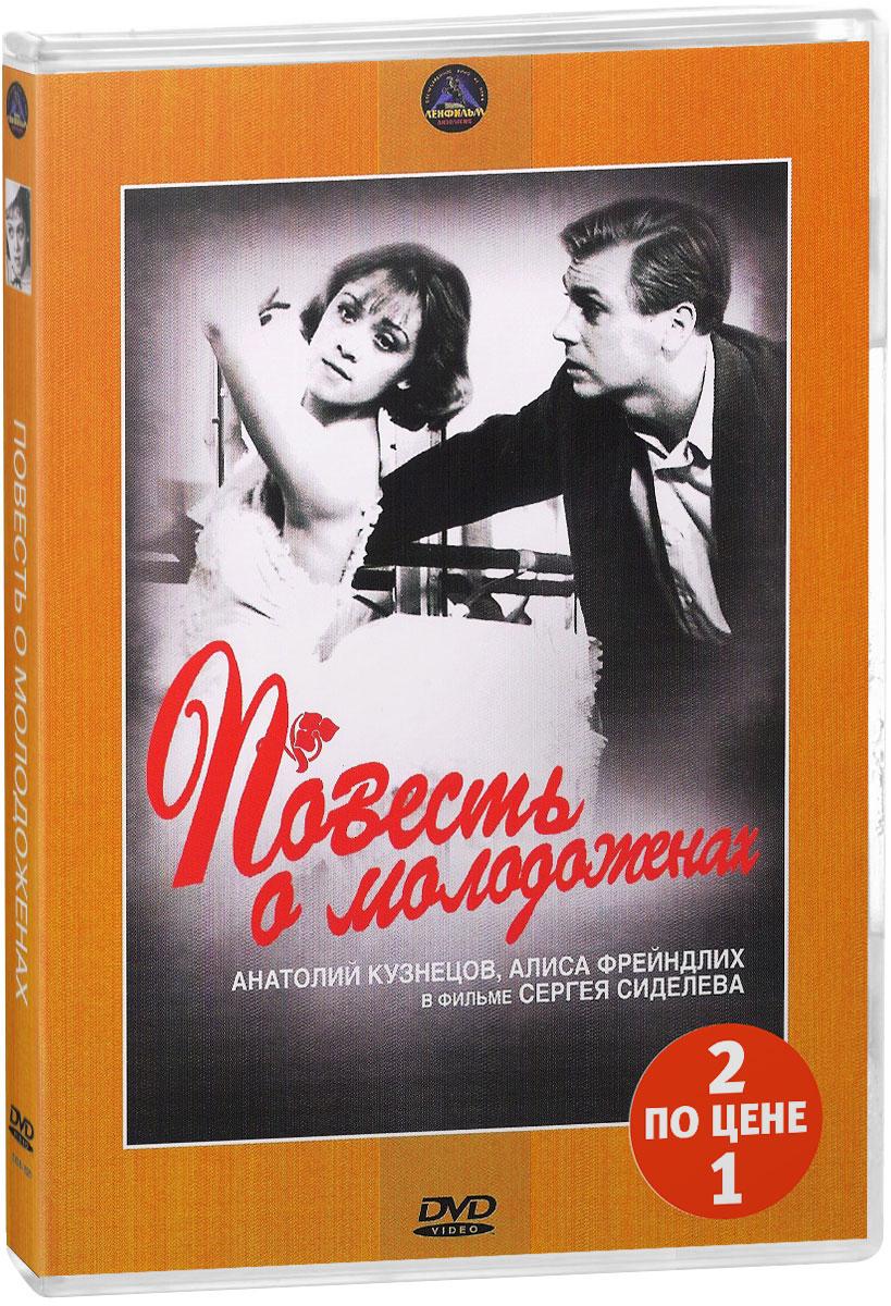 2в1 Женский роман: Повесть о молодоженах / Познавая белый свет (2 DVD) блокада 2 dvd