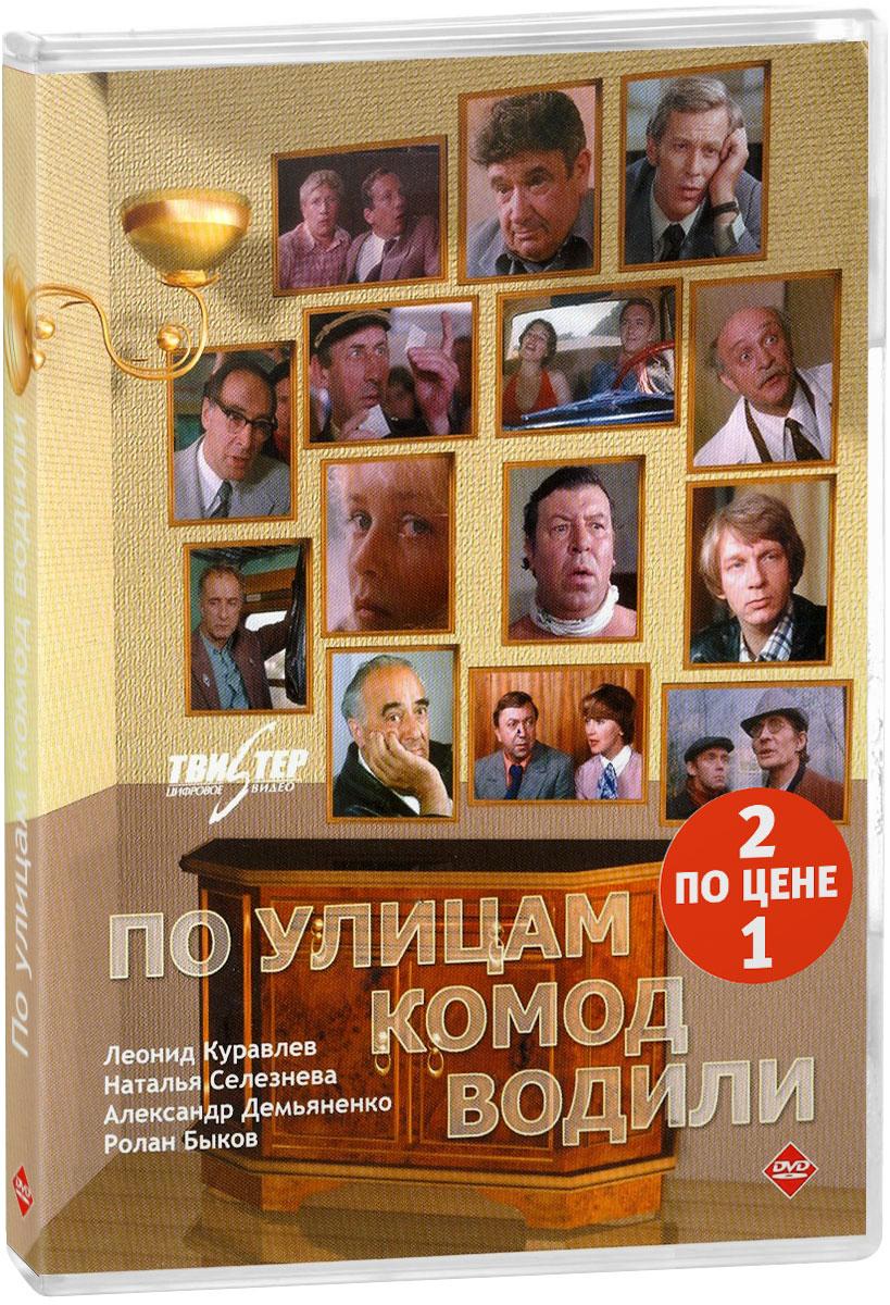 2в1 Антология кинокомедии: Мисс миллионерша / По улицам комод водили (2 DVD)