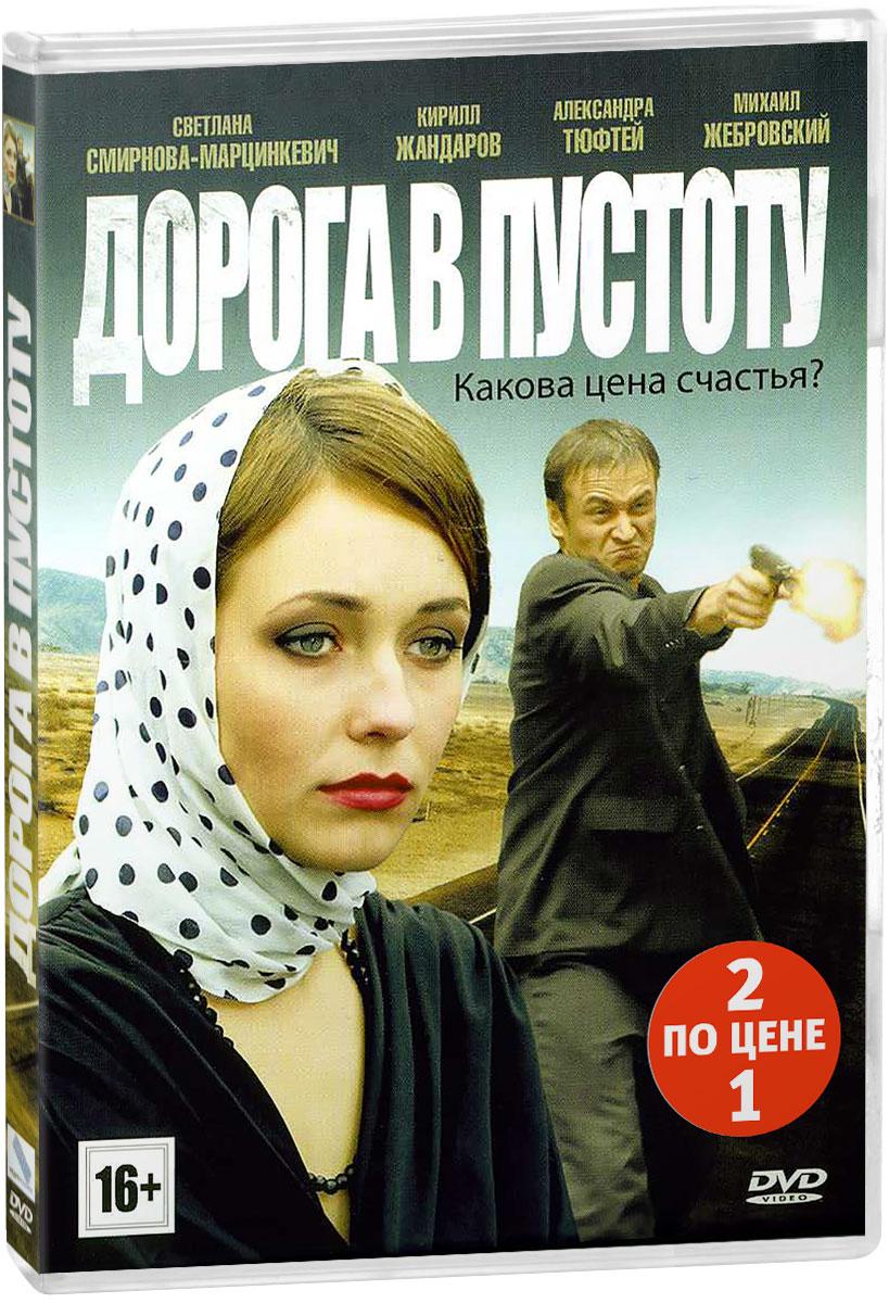2в1 Сериальный хит: Дорога в пустоту. 01-12 серии / Оплачено любовью. 01-08 серии (2 DVD)