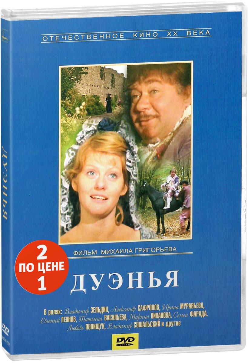 2в1 Антология кинокомедии: Дуэнья / Ханума. 01-02 серии (2 DVD)