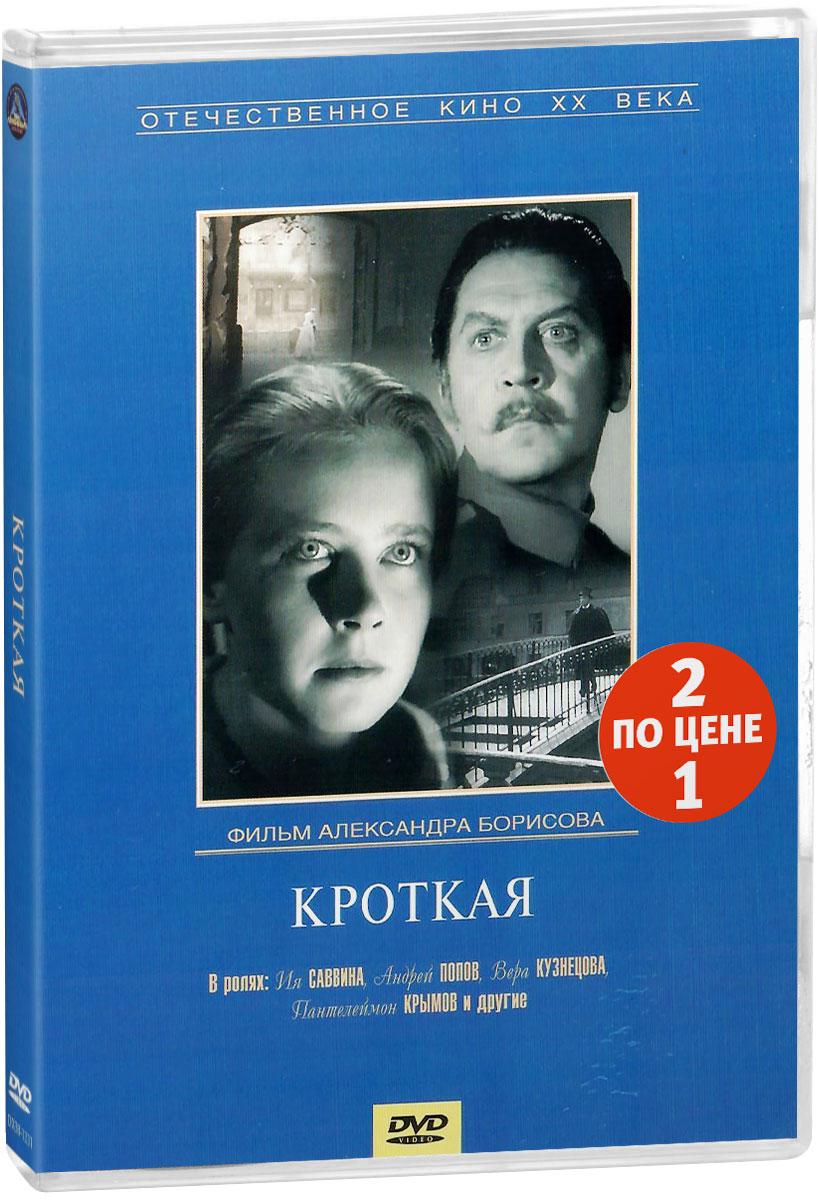 2в1 Женский роман: Кроткая / Невеста (2 DVD) блокада 2 dvd