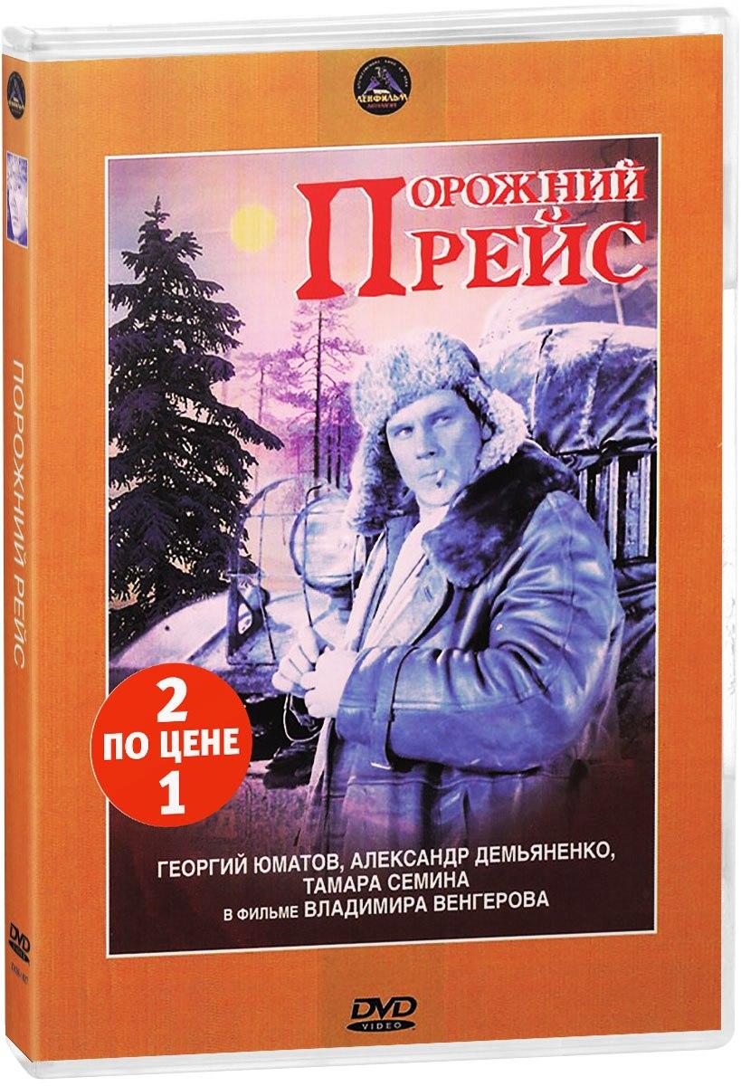 2в1 Защитникам отечества: Порожний рейс / Балтийская слава (2 DVD)