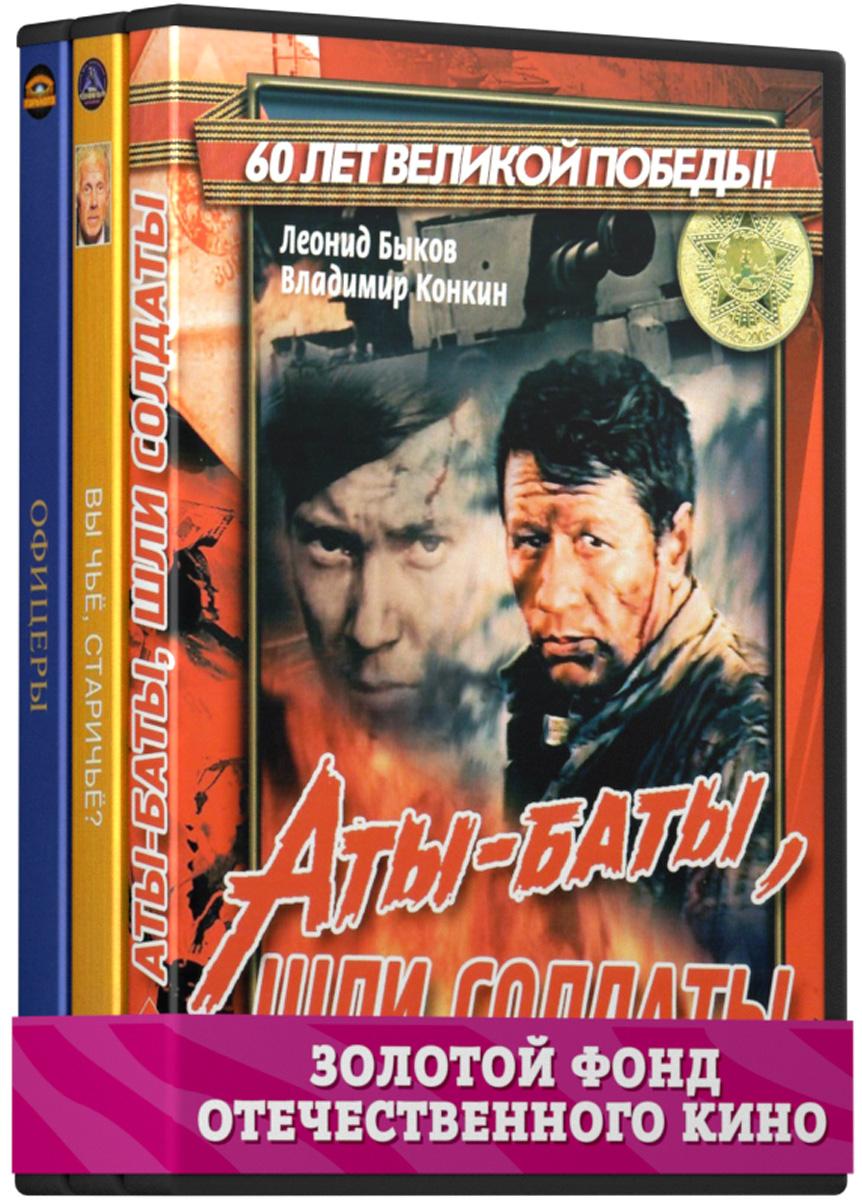 3=2 Экранизация произведений Васильева Б.: Аты-баты, шли солдаты... / Вы чьё, старичьё? / Офицеры (3 DVD)