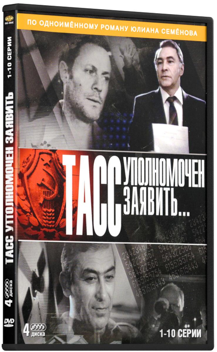 4в1 Сериальный хит: ТАСС уполномочен заявить. 01-10 серии (4 DVD)
