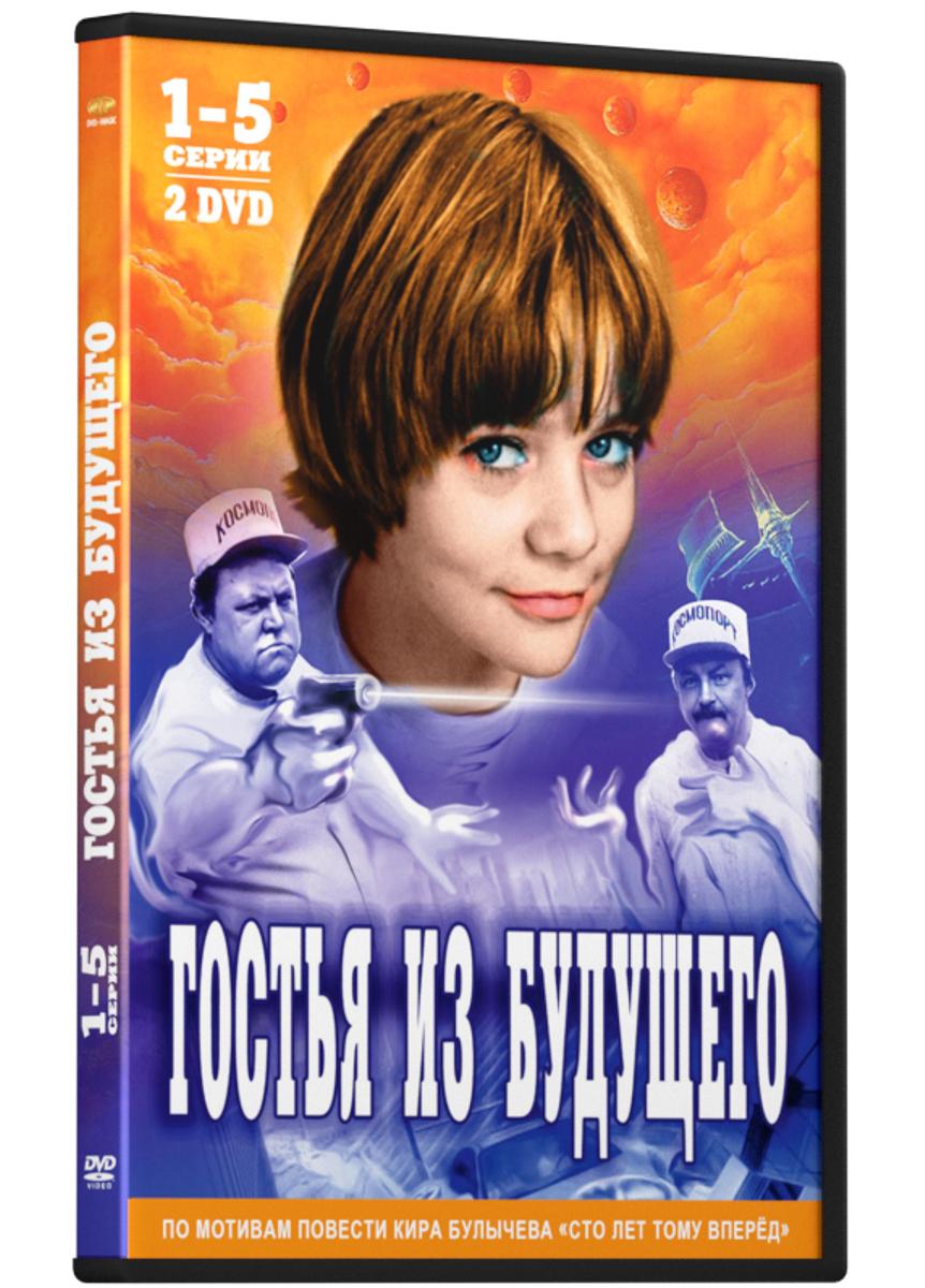 Гостья из будущего. 01-05 серии (2 DVD)