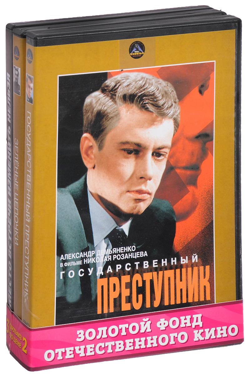3=2 Шпионский детектив: Зеленые цепочки / Место встречи изменить нельзя. 01-05 серии / Государственный преступник (3 DVD)