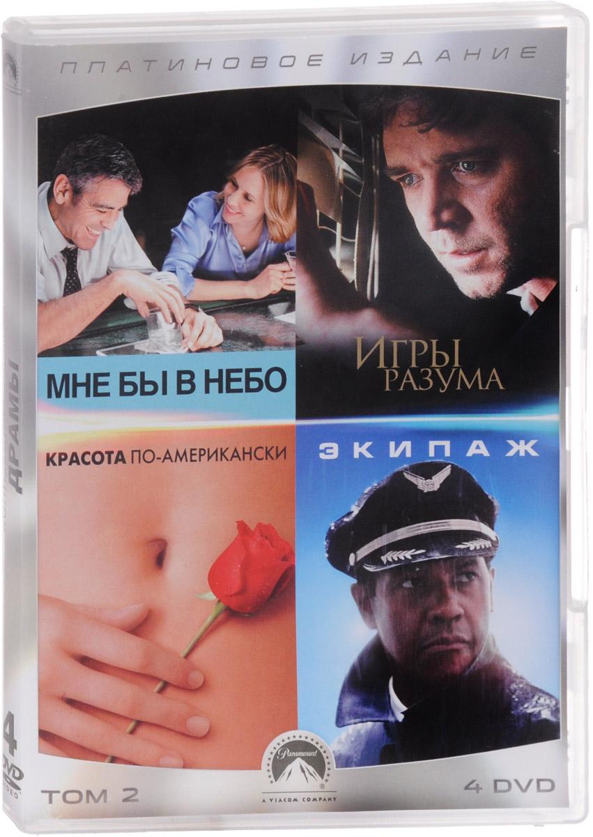 Коллекция Paramount. Платиновое издание. Том 2. Драмы (4 DVD) видеодиски нд плэй экстрасенсы dvd video dvd box