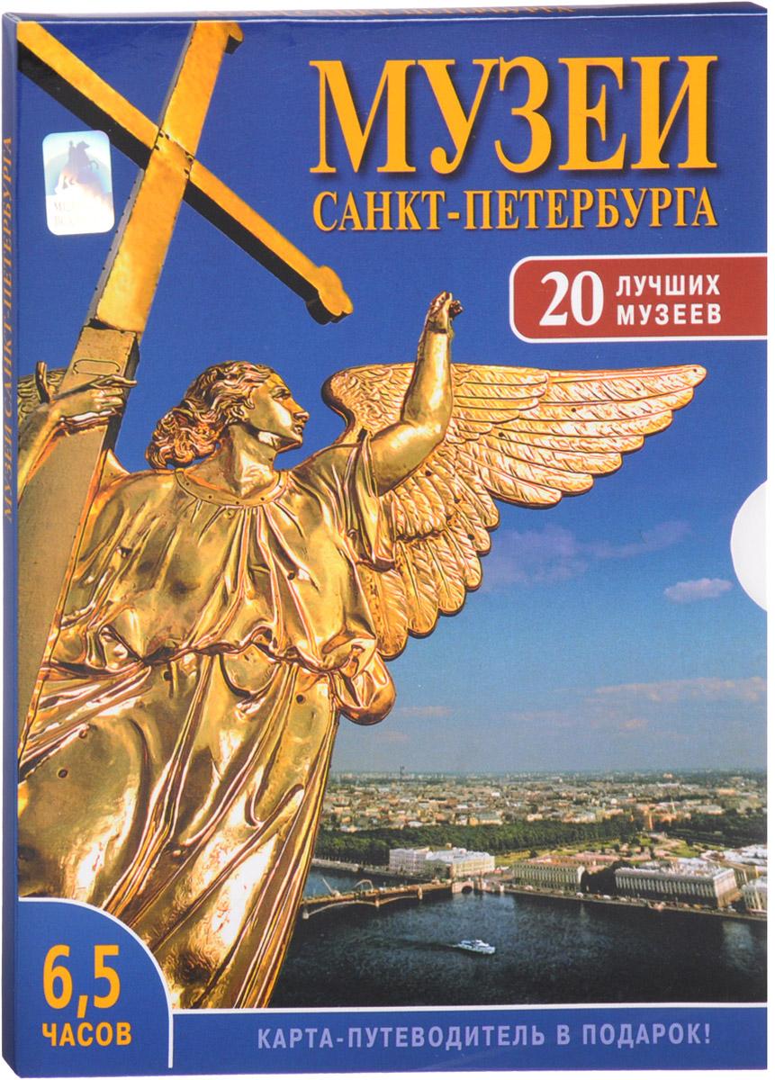 Музеи Санкт-Петербурга: 20 лучших музеев