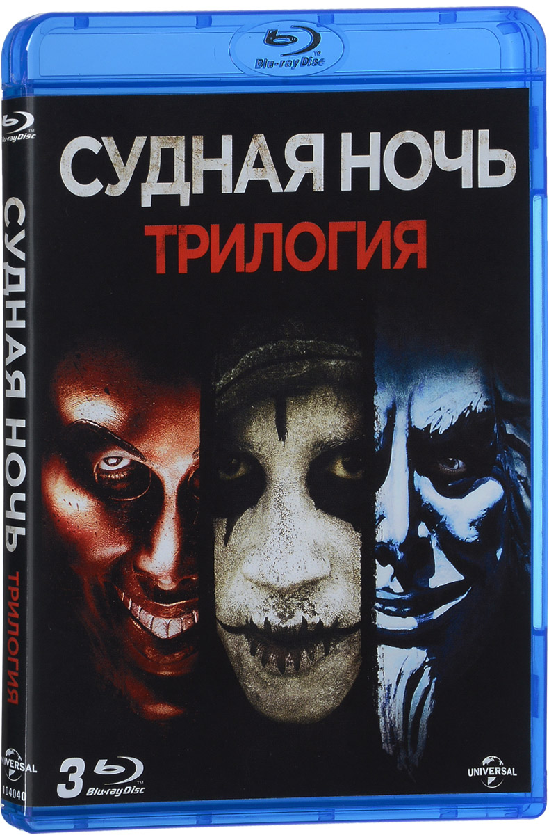 Судная ночь: Трилогия (3 Blu-ray) gregorian video anthology volume 1 blu ray