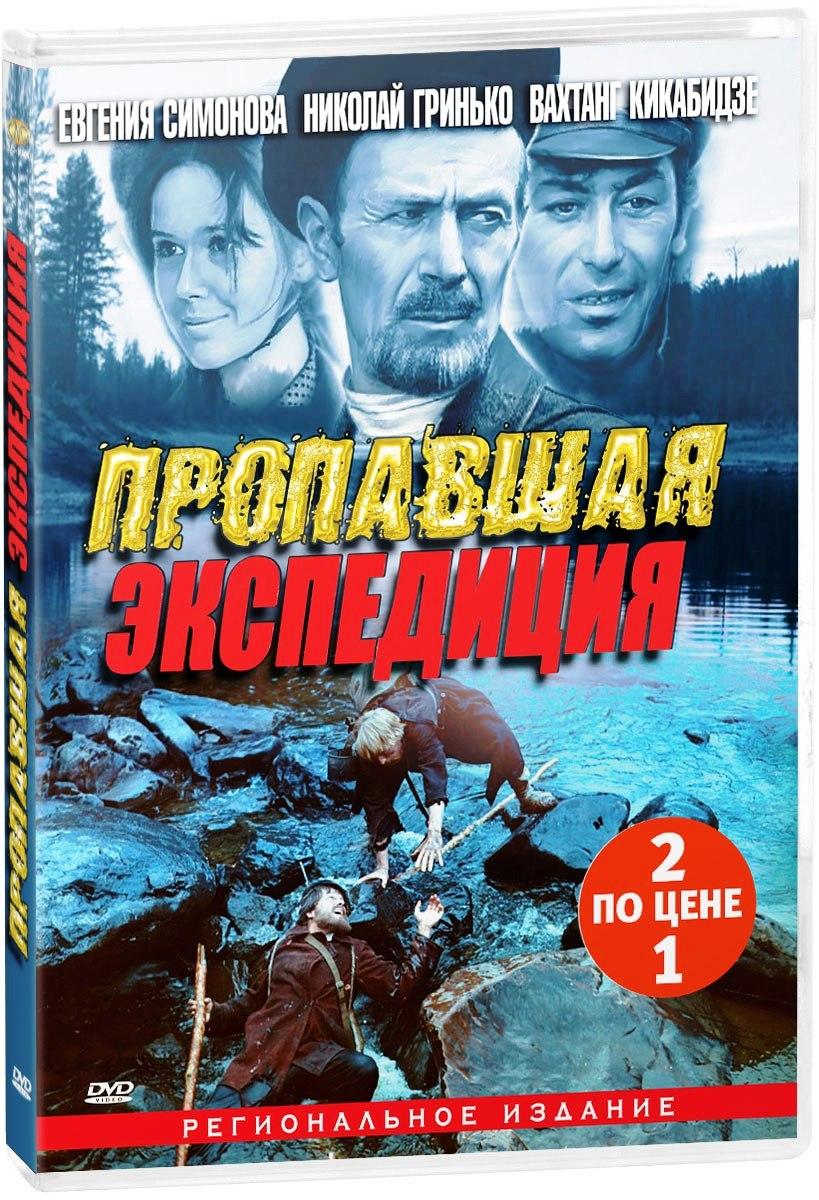 2в1 Киноприключения: Пропавшая экспедиция. 1-2 серии / Золотая речка (2 DVD)