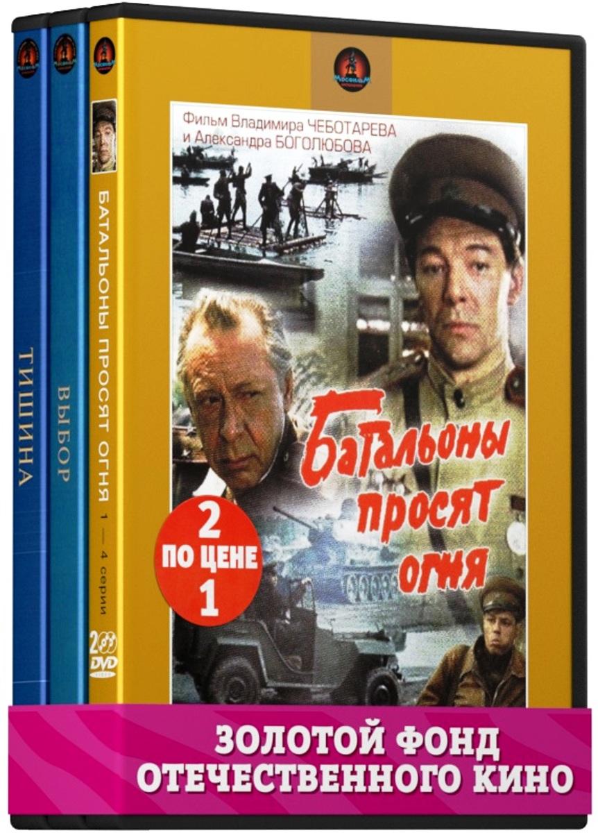 3=2 Экранизация произведений Бондарева Ю.: Батальоны просят огня. 01-04 серии 2DVD / Выбор. 01-02 серии / Тишина. 01-03 серии (4 DVD) блокада 2 dvd