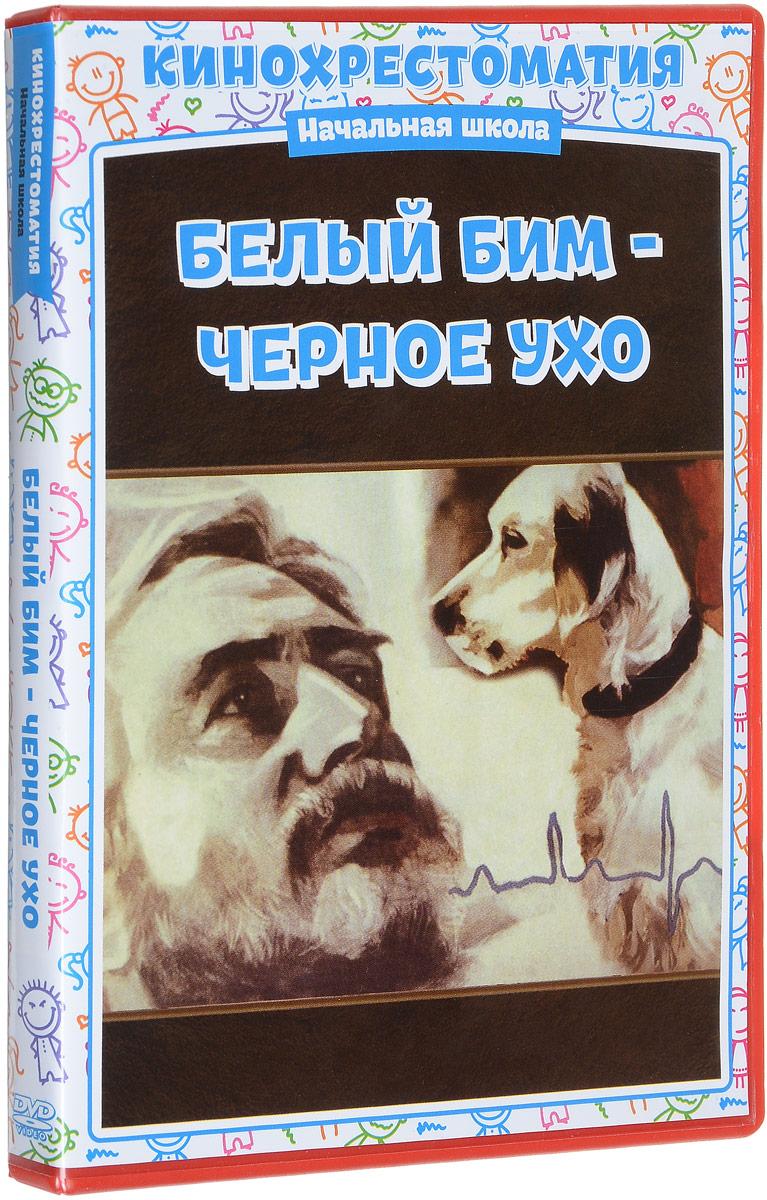 Белый Бим Черное ухо (DVD)